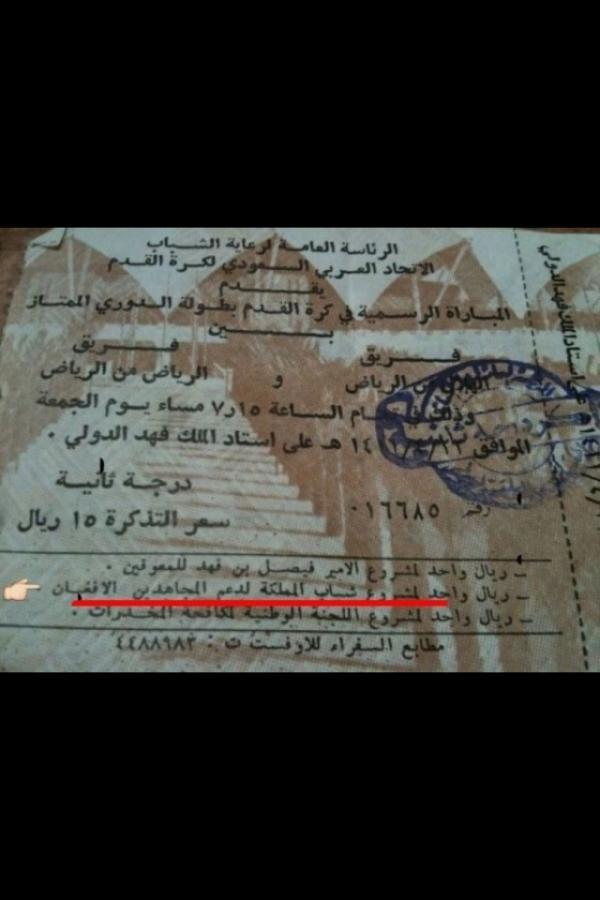تذكرة دخول استاد الملك 1411هـ شاهد ماتحته خط,رحم الله الملك