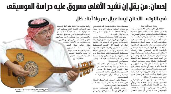 الموسيقار سامي إحسان:من يقول نشيد الاهلي مسروق عليه دراسة الموسيقى