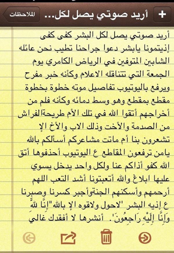 رسالة الخير الشابين المتوفين رحمه الله عليهم حادث الكامري نناشدكم