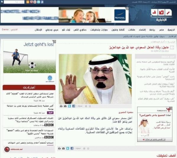 وفاة الملك عبدالله إشاعة,خبر وفاة الملك عبدالله صحيح,