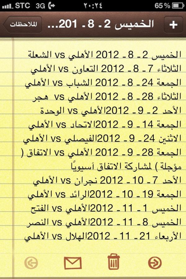 جدول مباريات الاهلي دوري السعودي2012,جدول مباريات الاهلي الدوري السعودي2012,