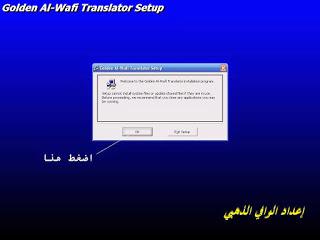 تحميل قاموس الوافي الذهبي 2016 الإصدار الكامل Golden Alwafi 2016 14674554491