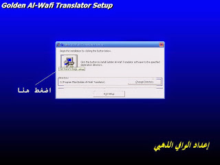 تحميل قاموس الوافي الذهبي 2016 الإصدار الكامل Golden Alwafi 2016 14674554492