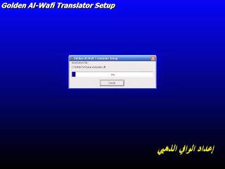 تحميل قاموس الوافي الذهبي 2016 الإصدار الكامل Golden Alwafi 2016 14674554493