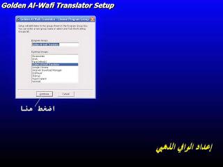 تحميل قاموس الوافي الذهبي 2016 الإصدار الكامل Golden Alwafi 2016 14674554494